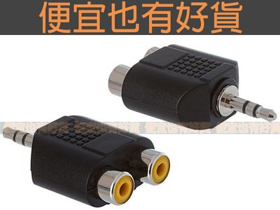 3.5耳機口轉雙蓮花母頭 3.5mm公轉轉RCA頭 直購價35元 - 3.5mm公-to-2RCA母 轉接頭 音頻一分
