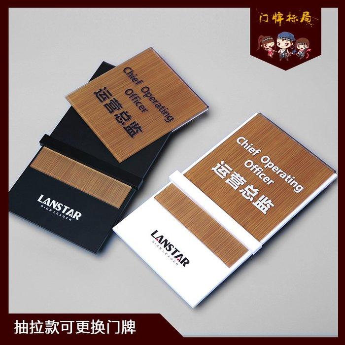 DREAM-抽拉門牌定制高檔亞克力公司部門辦公室標牌創意可更換標識牌