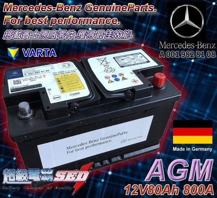 【電池達人】德國賓士 奔馳 BENZ 正廠電池 12V80AH AGM F21 VARTA A180 A200 C220