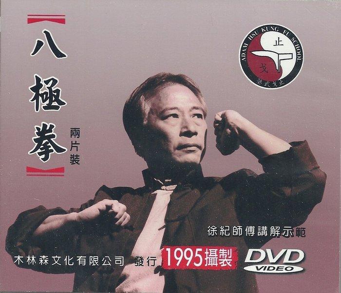 徐紀師傅 傳統武術DVD: 八極拳_2片裝