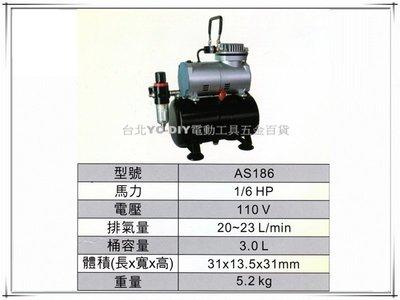 【台北益昌】美工無油式 空壓機 AS186 1/6HP 110V