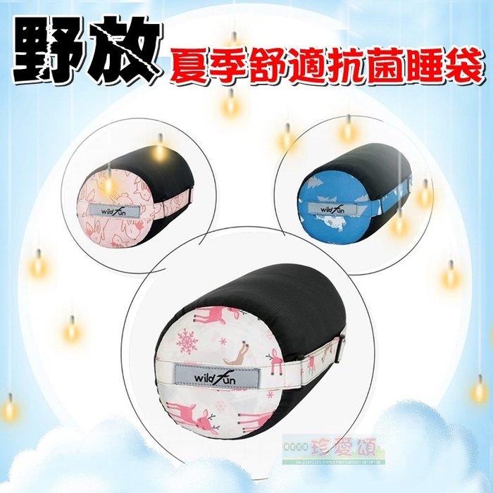 【珍愛頌】WF004 台灣製造 野放夏季舒適抗菌睡袋 可拼接 可機洗 夏季睡袋 涼被 安親班睡袋 幼稚園睡袋 野放睡袋