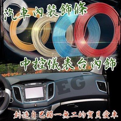 光展 汽車裝飾條 車身車內裝飾條內裝 車內電鍍飾條  車身裝飾條 崁入式 車用飾條 電鍍 鍍鉻 裝飾條