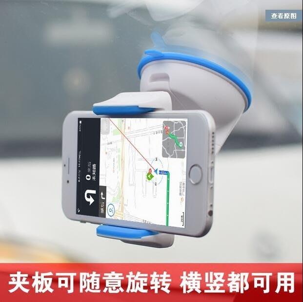 汽車擋風玻璃吸盤式手機支架車載儀錶臺出風口導航多用途固定夾子