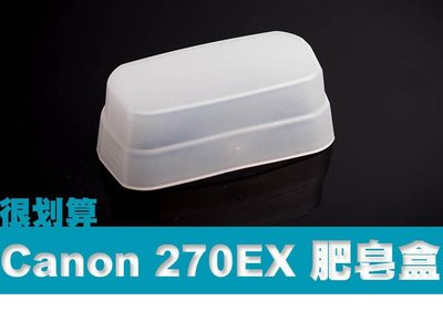Canon 270EX 270EX II 肥皂盒 柔光罩 柔光盒 台北市