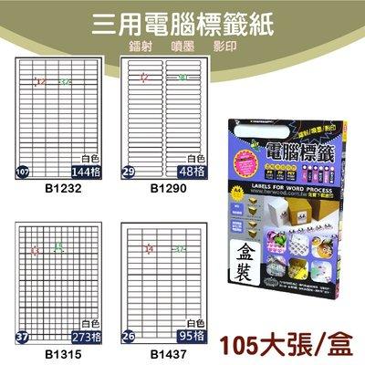 【現貨供應】鶴屋 B1232/B1290/B1315/B1437  標籤紙 出貨 信封貼 影印 雷射 噴墨 貼紙 分類