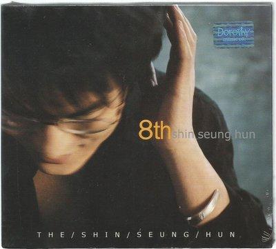 申勝勳 - Shin Seung Hoon 8th  CD未拆封