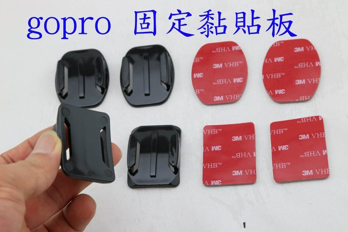 GOPRO 黏貼片 基座 黏膠板 固定板 底座 3m hero3+ hero6 hero4 HERO5