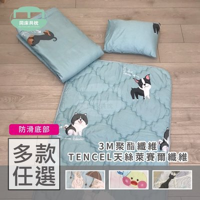 §同床共枕§ 3M專利 TENCEL天絲萊賽爾纖維 兒童涼被睡墊三件組 防滑底部 70x120cm -多款選擇 附提袋