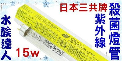 【水族達人】日本三共牌SANKYO《UV-C 殺菌燈管/紫外線燈管15W》