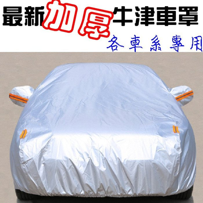 現代牛雙層車罩 汽車罩 車衣 防塵 Santa Fe ix35 Elantra Verna getz sonta i10