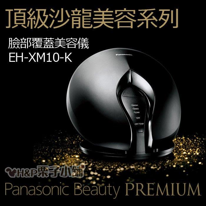 預購1/15採購 EH-XM10-K 日本Panasonic頂級沙龍 光黑 臉部覆蓋美容儀 面膜機[H&P栗子小舖]