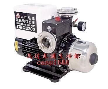 大井泵浦 TQIC2200 3HP 電腦變頻加壓馬達*加壓機*【超靜音】 TQIC-2200 免運費