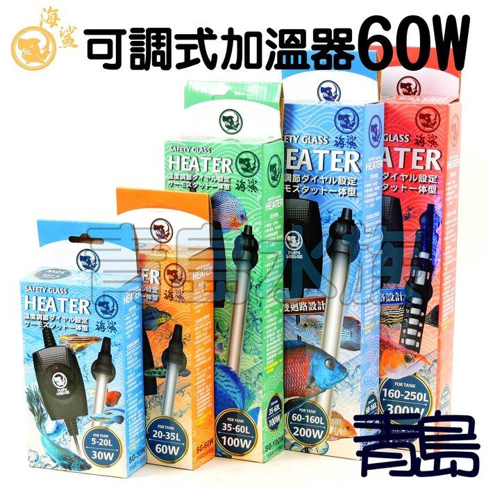 V。。。青島水族。。。SG-60W台灣SEAxSHARK海鯊---可調式防爆型加溫器 旋鈕顯示控溫器 加熱管==60W