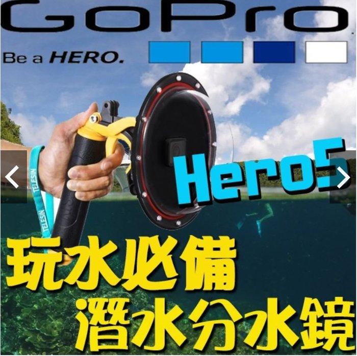 【送防霧片】TELESIN DOME GoPro Hero5 Hero6 Hero7 分水鏡 防水鏡 防水罩