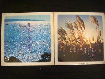 【柯南唱片】日本の詩情//山內喜美//C-1073>>> 精裝日版LP