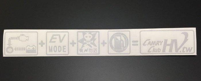 【CHV】CHV油電車家族-四合一油電系統 (家族式樣板一) (銀色)