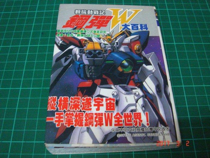 《新機動戰記 鋼彈W大百科》青文出版 1999年 【CS超聖文化讚】