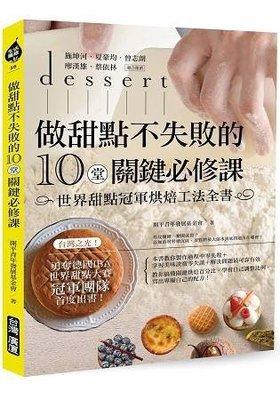 台灣廣廈 做甜點不失敗的10堂關鍵必修課:世界甜點冠軍烘焙工法全書 全新現貨