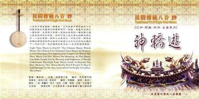 妙蓮華 CG-8219 民間傳統八音-神轎遊 CD