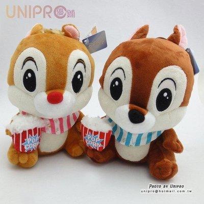 【UNIPRO】迪士尼 救難小福星 爆米花 奇奇 蒂蒂 Chip Dale 花栗鼠 6吋 絨毛玩偶 娃娃 正版授權