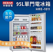 【熱銷】 HRE-1011 95L單門電冰箱 節能 左右開門 台灣品牌 小冰箱 原廠公司貨