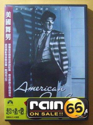 ⊕Rain65⊕正版DVD【美國舞男/American Gigolo】-紅色角落-李察吉爾-全新未拆(直購價)