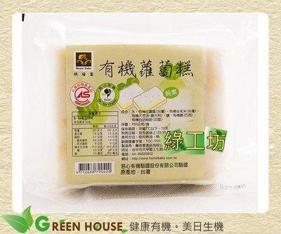 [綠工坊] 有機蘿蔔糕 不加太白粉無防腐劑 純素 烘焙客 餐御宴