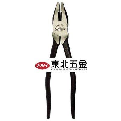 附發票 [東北五金] LOBSTER VP200 蝦牌 日本製  8 英吋 鐵柄鋼絲鉗