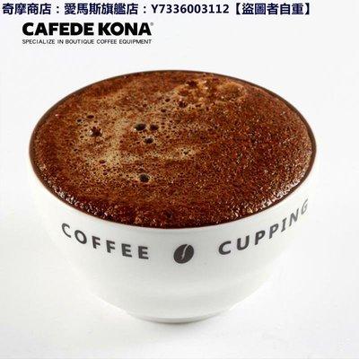 預購-咖啡杯測 cupping cup 杯碗V型評測杯200ML 杯測碗