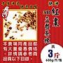 L1D0221【3D立體紅棗茶塊】►均價【350元/ 包...