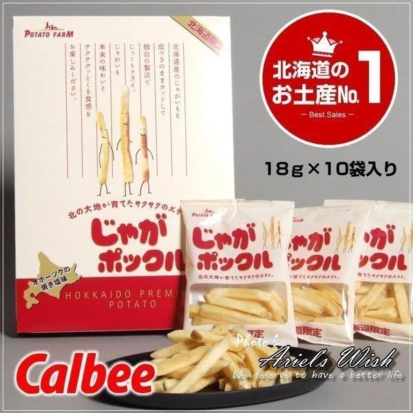 Ariel's Wish-日本北海道限定販售必買伴手禮calbee Potato farm薯條三兄弟酥酥脆脆好吃-現貨