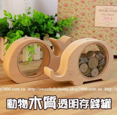 【批貨達人】動物木質透明存錢罐 撲滿/存錢筒