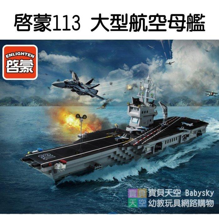 ◎寶貝天空◎【啟蒙113大型航空母艦】小顆粒,軍事戰爭系列,海軍航空母艦,可與LEGO樂高積木組合玩