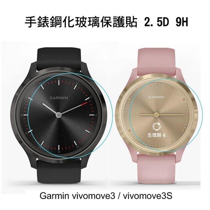 --庫米--GARMIN vivomove3S / vivomove3 手錶鋼化玻璃貼 保護貼 高硬度 高透光 9H