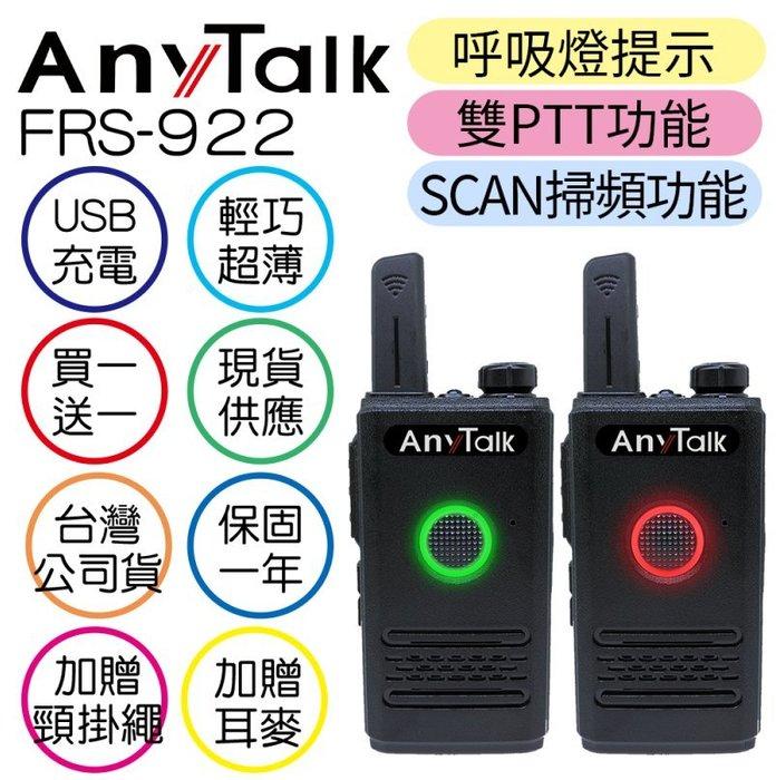 樂華 ROWA FRS-922 免執照無線對講機 (買一支送一支) 通訊機 無線電 台南PQS