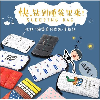 筆袋收納袋創意睡袋筆盒減壓文具收納袋大容量(任選1入)_☆優購好SoGood☆