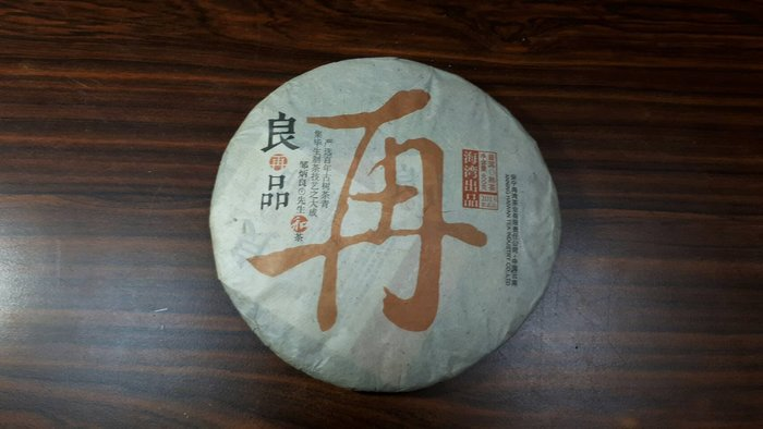 牛助坊~2013年 海灣茶業 老同志 普洱茶 良再品 熟茶餅良 品系列 第二季  收藏首選 特價分享