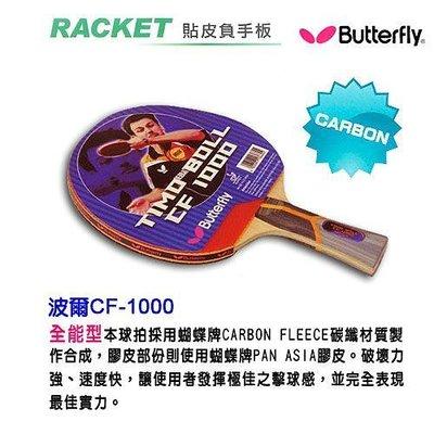 Butterfly蝴蝶牌 TIMO BOLL CF 波爾 CF-1000 碳纖 桌球拍 刀板 全能型 附皮拍