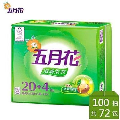 【永豐餘】五月花 清膚 柔潤 抽取衛生紙 100抽x24包x3袋