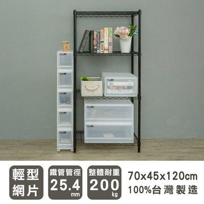鐵架【輕型 70X45X120cm 烤...
