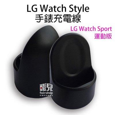 【飛兒】LG Watch Style 手錶充電線 LG Watch Sport 運動版 充電底座 10 B1.17-50