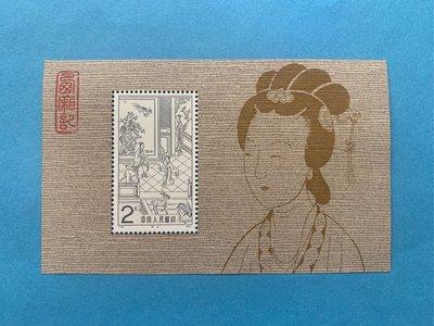 中囯郵票 T82M 西廂記 小型張,1983年発行