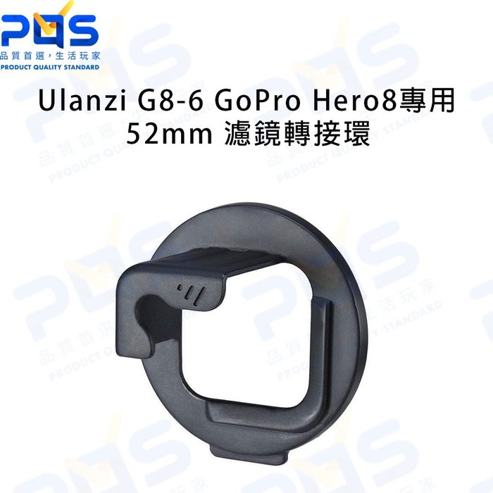 預購 Ulanzi G8-6 GoPro Hero8 專用 52mm 濾鏡轉接環 轉接頭 保護鏡 台南PQS