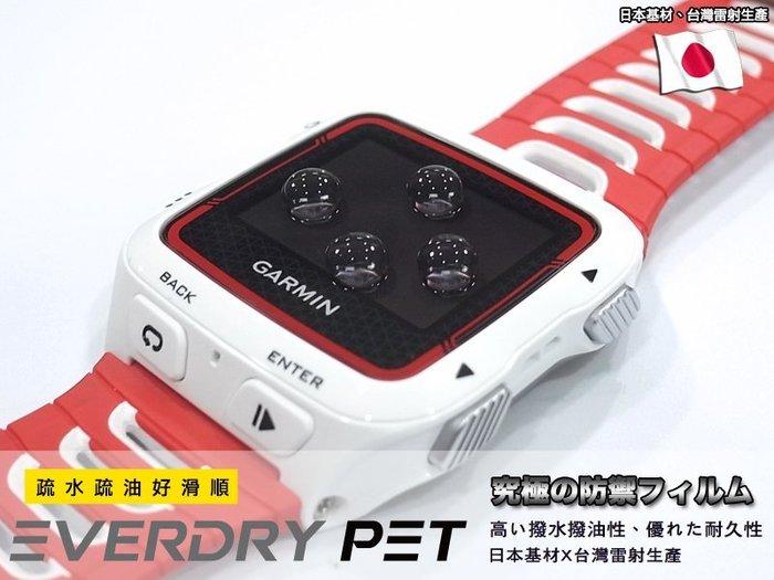 EverDry系列|GARMIN Forerunner920XT / 735XT 鐵人三項運動錶 疏水疏油抗指紋保護貼