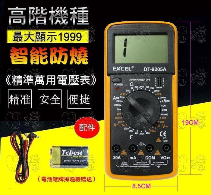 《日樣》高階版 電子式三用電錶(附9V電池)蜂鳴器功能 數位式三用電表 液晶顯示 萬用電表 電壓錶 數位電壓表