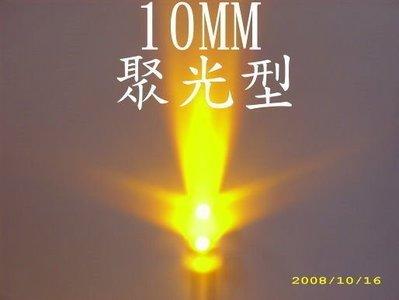 現貨 光展 10mm led 超爆亮 聚光型 led燈泡 發光二極體 煞車燈 方向燈 氣氛燈 車廂燈 工廠價1.8元