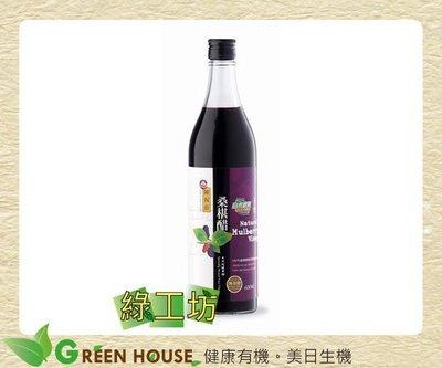 [綠工坊]   陳稼莊桑椹醋  (無加...