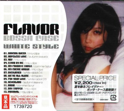 K - Flavor Bossa Case White Style - 日版 - NEW COMME L'AZUR