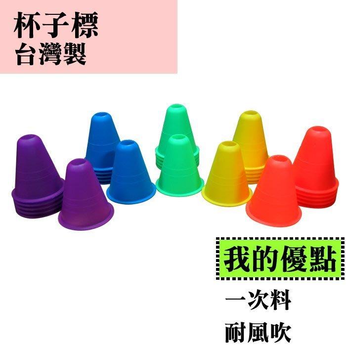 【士博】路障 角標 三角錐( 5色 軟性材質 杯子標 17元/個) 安全好用 方便區隔 - 台灣製